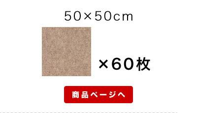 タイルマット50cm×60枚