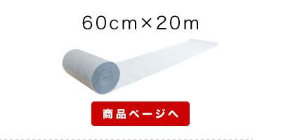 アルミマット60cm20m