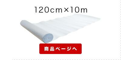アルミマット120cm10m