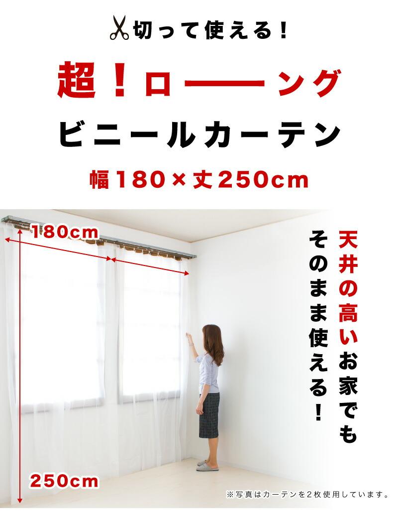 長さ250cmのロングカーテンで、ハサミで自由にカット出来ます。ハイサッシの大きな窓や、天井の高い250cmや240cmの部屋、一般的な230cmの部屋、天井の低い220cmや210cmでも使えます。