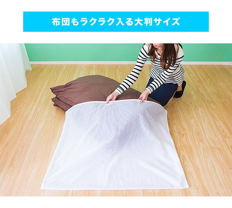 洗濯ネット ランドリーネット 布団用 大判 角型 平型 110cm 90cm 白 ホワイト メッシュ ファスナー付き 毛布 こたつ布団 敷きパッド タオルケット ブラン
