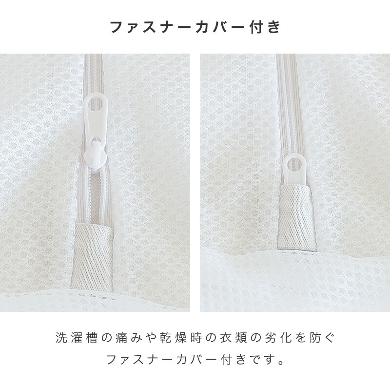 洗濯ネット ランドリーネット 布団用 筒型 立体 60cm 直径48cm 白 ホワイト メッシュ ファスナー付き 毛布 こたつ布団 敷きパッド タオルケット ブランケッ