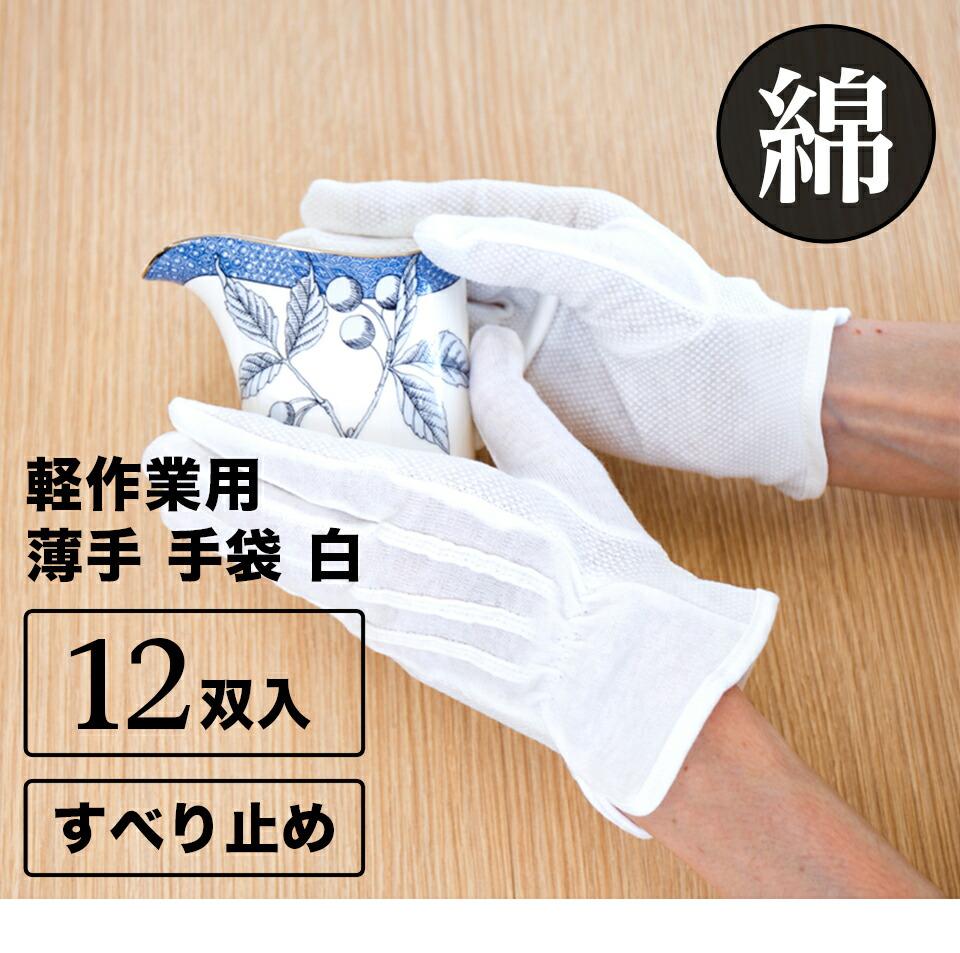 滑り止め手袋