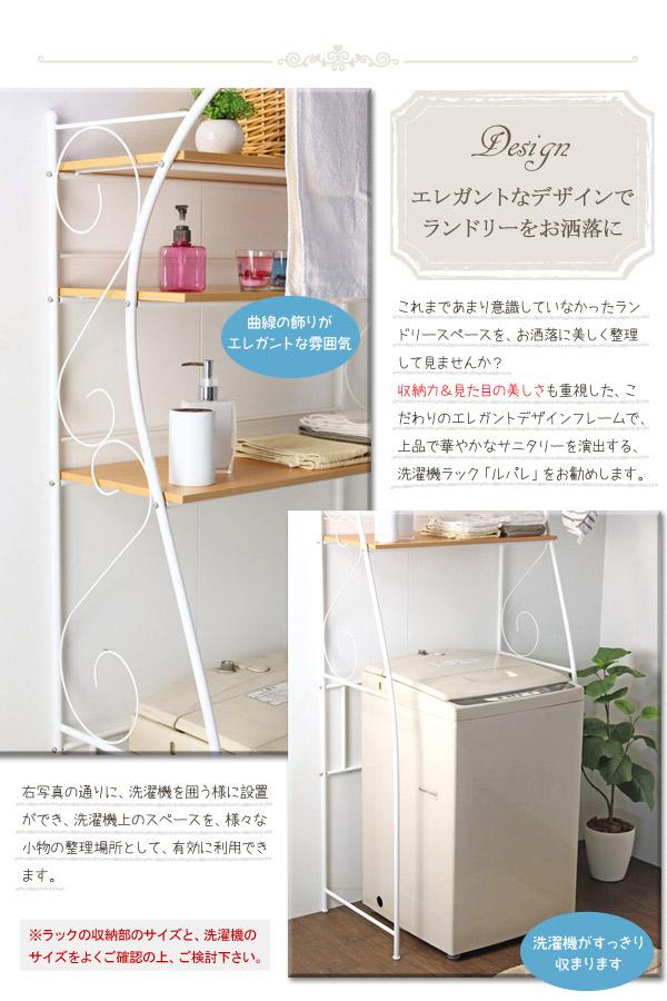 洗濯機の上スペースを棚を付けて収納として有効活用する省スペース家具 洗濯機上スチールラック