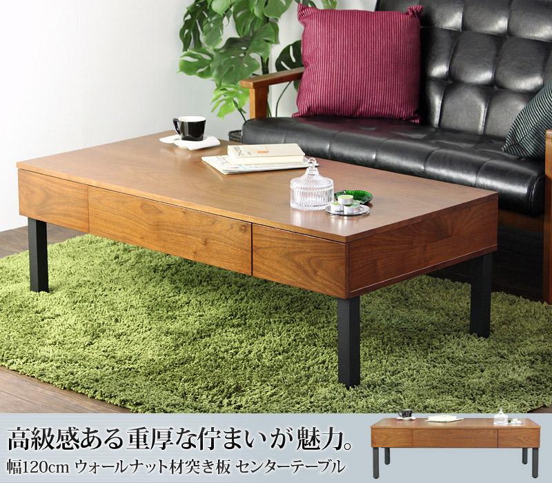 ウォールナット突き板を使用した高級感あるセンターテーブル