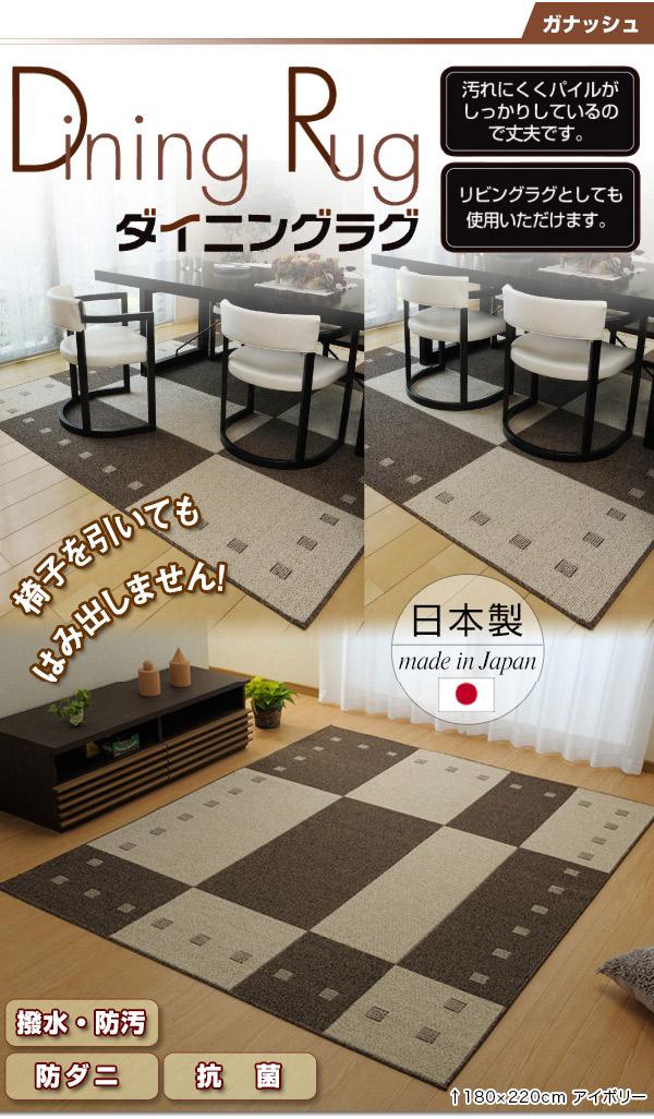 撥水・抗菌・防カビ 機能的ダイニングカーペット!