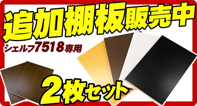 シンプル シェルフ7518 幅75cm 高さ180cm  【ブラウン/ホワイト/ナチュラル/ブラック】