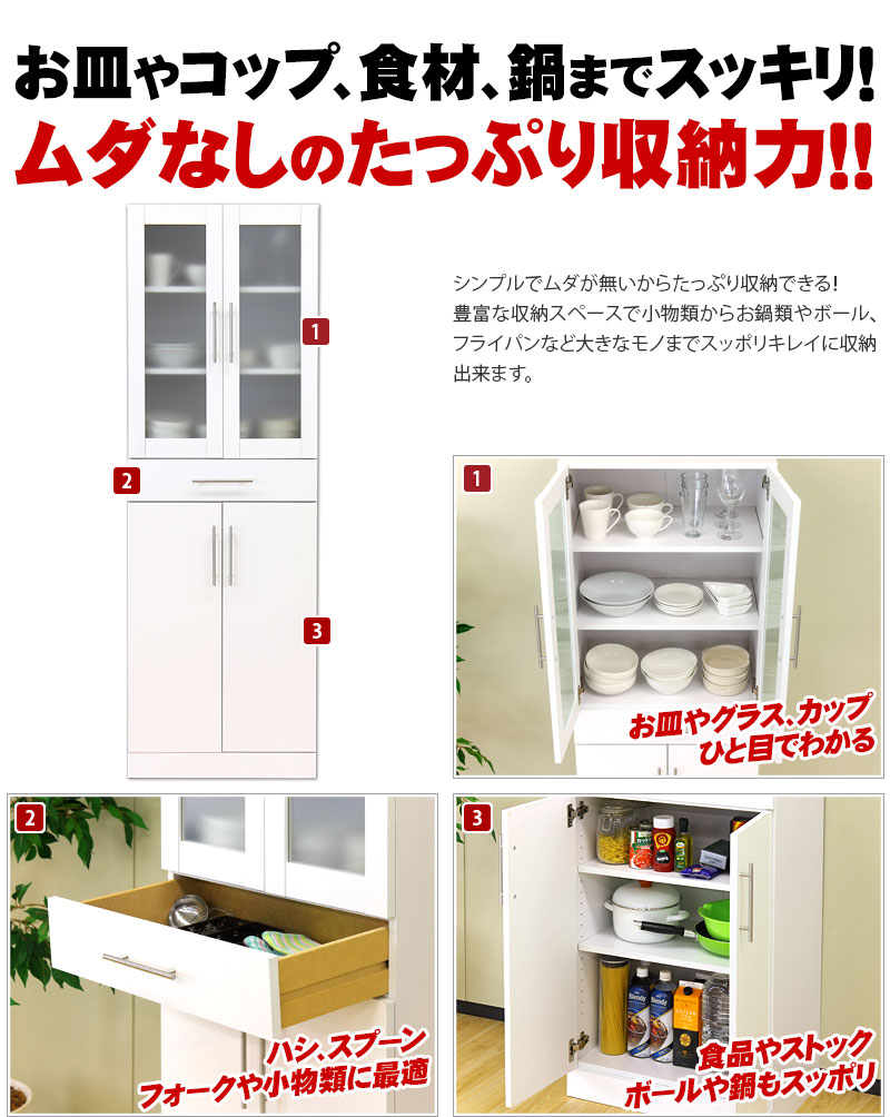 食器棚 キッチン 台所 収納 幅60cm高さ180cm 白 ホワイト