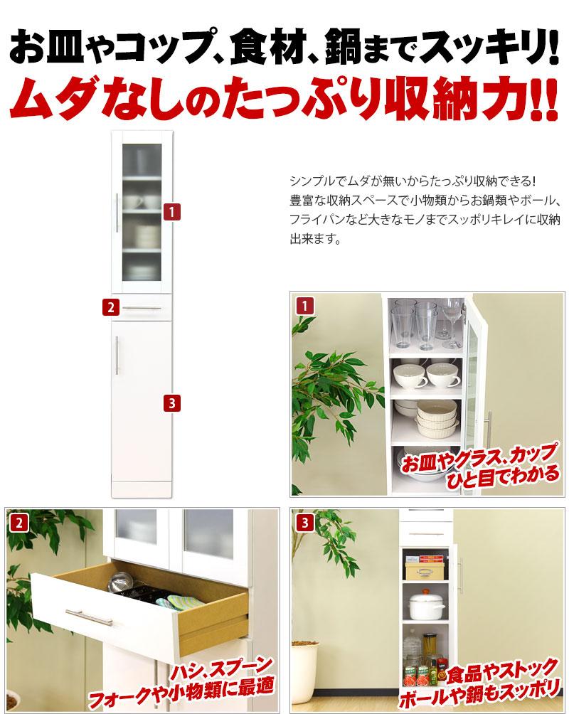 食器棚 キッチン 台所 収納 幅30cm 高さ180cm 白 ホワイト
