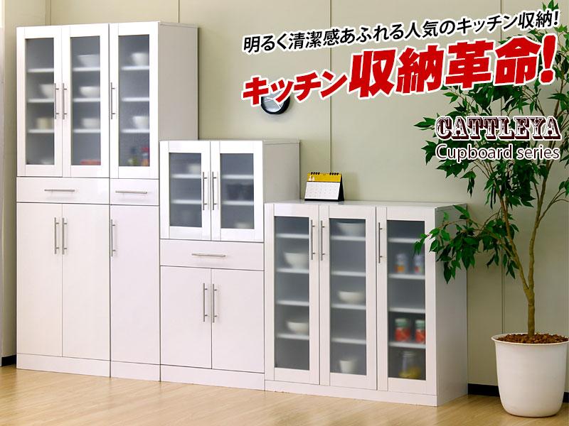 キッチン 食器棚 幅90cm 白