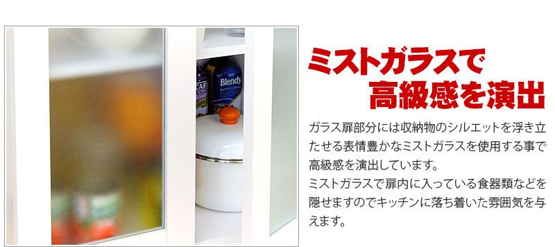 食器棚 キッチン 台所 収納 幅90cm 高さ90cm 白 ホワイト