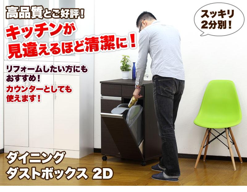 高品質2分別ゴミ箱 ダイニングダストボックス2D ホワイト ブラウン 収納家具のような台所用ごみ箱