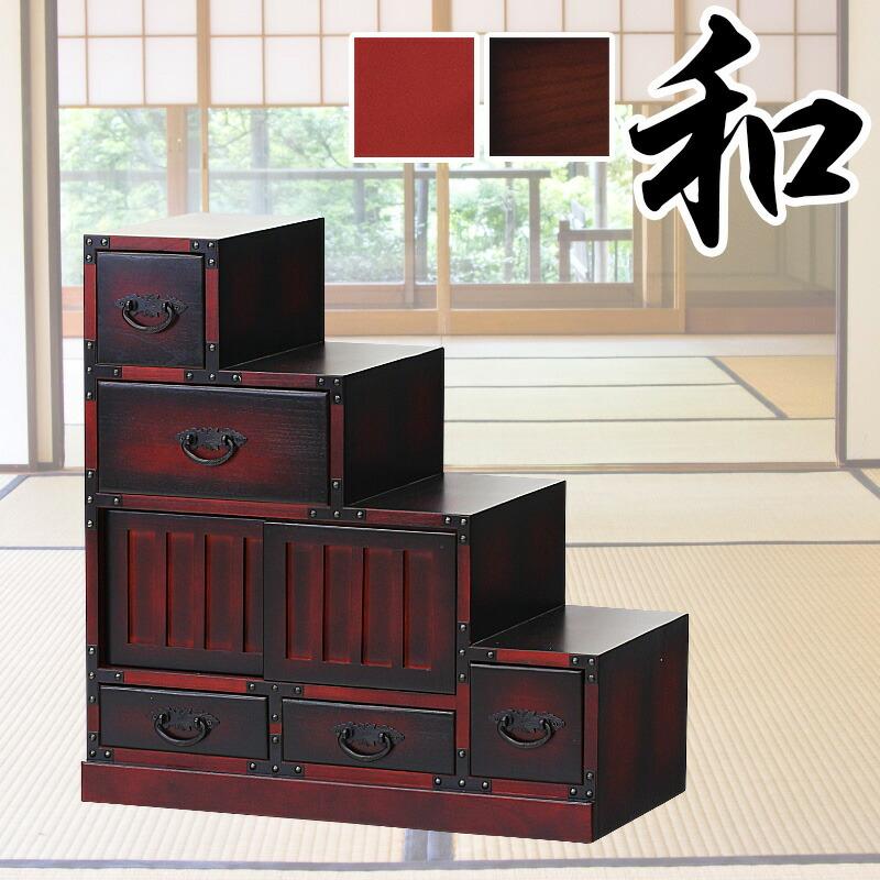 和風モダン 民芸調 工芸品 階段箪笥 左下がり 和風 たんす  送料無料