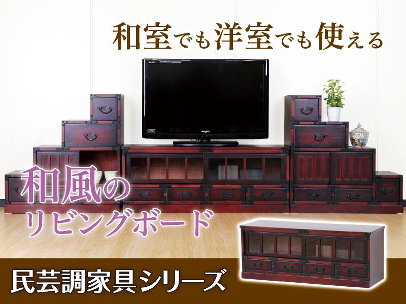 和風モダン 幅100cm 民芸調 工芸品 テレビTV台 ローボード 和風送料無料