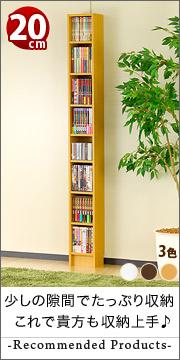 超スリムな本棚