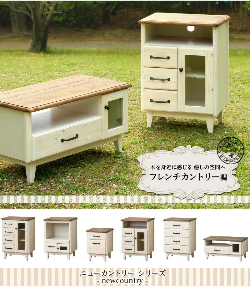 カントリー調家具シリーズ 木の温もりが魅力