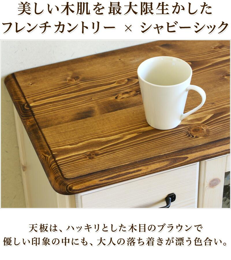 カントリー調家具シリーズ フレンチカントリー シャビーシック