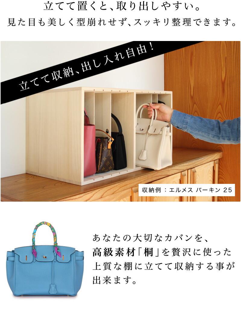 カバンハウス、エルメス バーキンに対応、その他ブランドバッグの整理、保管に最適です