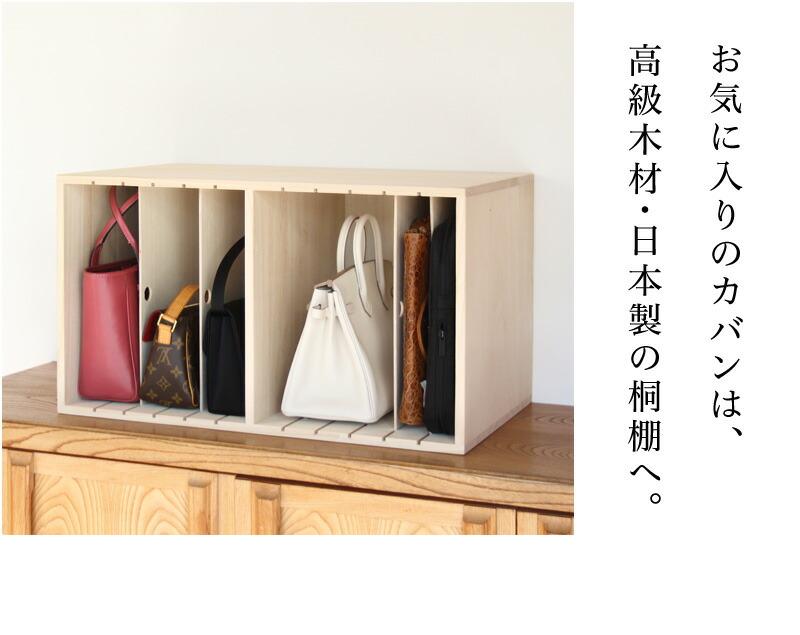 桐の収納、清潔感のある桐製、バッグを傷めない桐収納