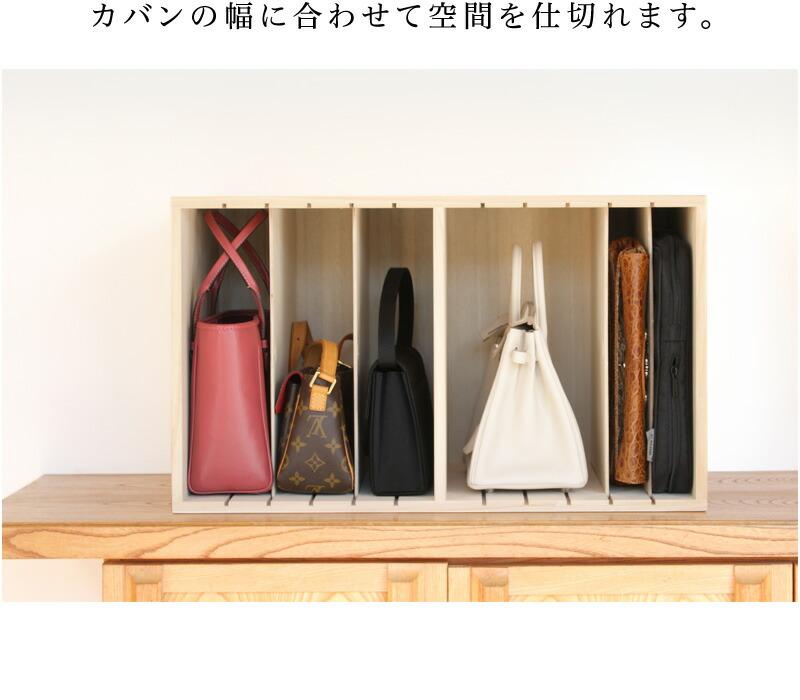 バッグの傷防止、汚れ防止、バッグ収納、鞄の整理棚