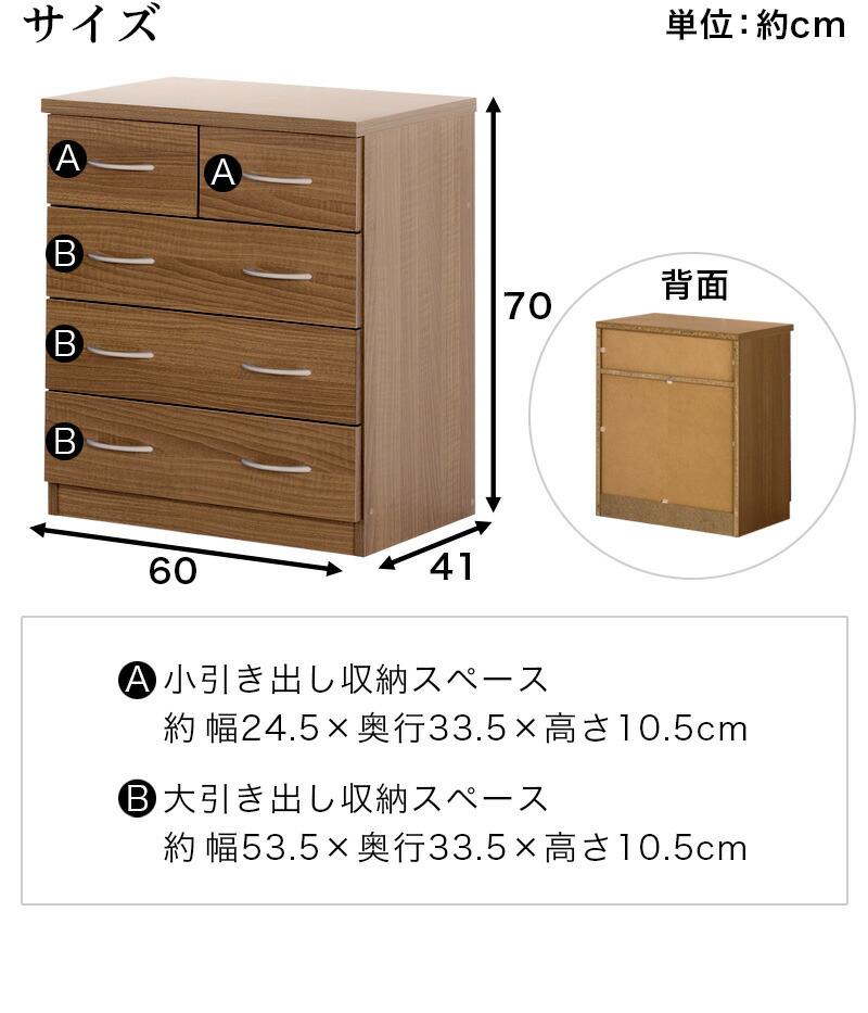 タンス 木製チェスト モダン 商品詳細画像