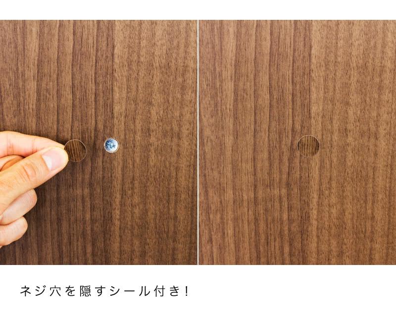 黄金比家具にはネジ穴を隠すシールが付属します。
