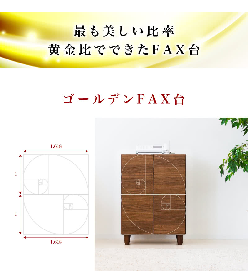 黄金比家具はもっとも美しい比率の黄金比で出来たFAX台です。