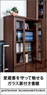 愛蔵書を守る扉付き書棚