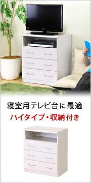 ワンルームや寝室に最適のコンパクト仕様ハイタイプTV台