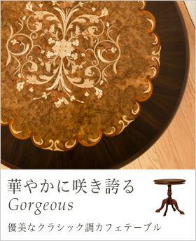 ヨーロピアン風テーブル 丸テーブル