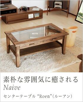 ルーアン素朴テーブル