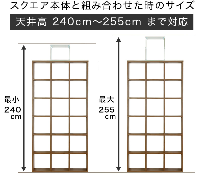 正方形が美しい スクエアラック専用 突っ張り器 突っ張り棒