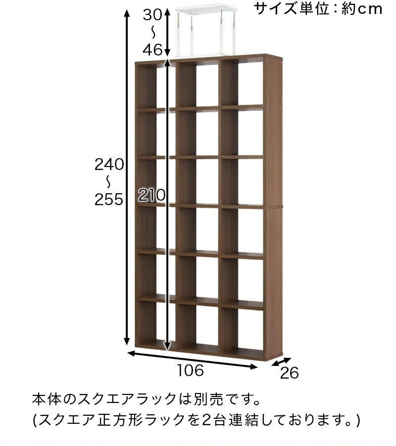 正方形が美しい スクエアラック専用 突っ張り器 突っ張り棒 突っ張り機能