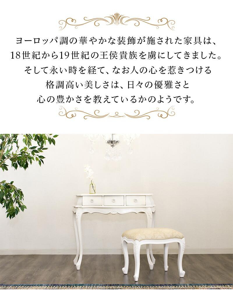 アンティーク風 コンソール [ホワイト 白 ヨーロピアン 電話台 ファックス台]
