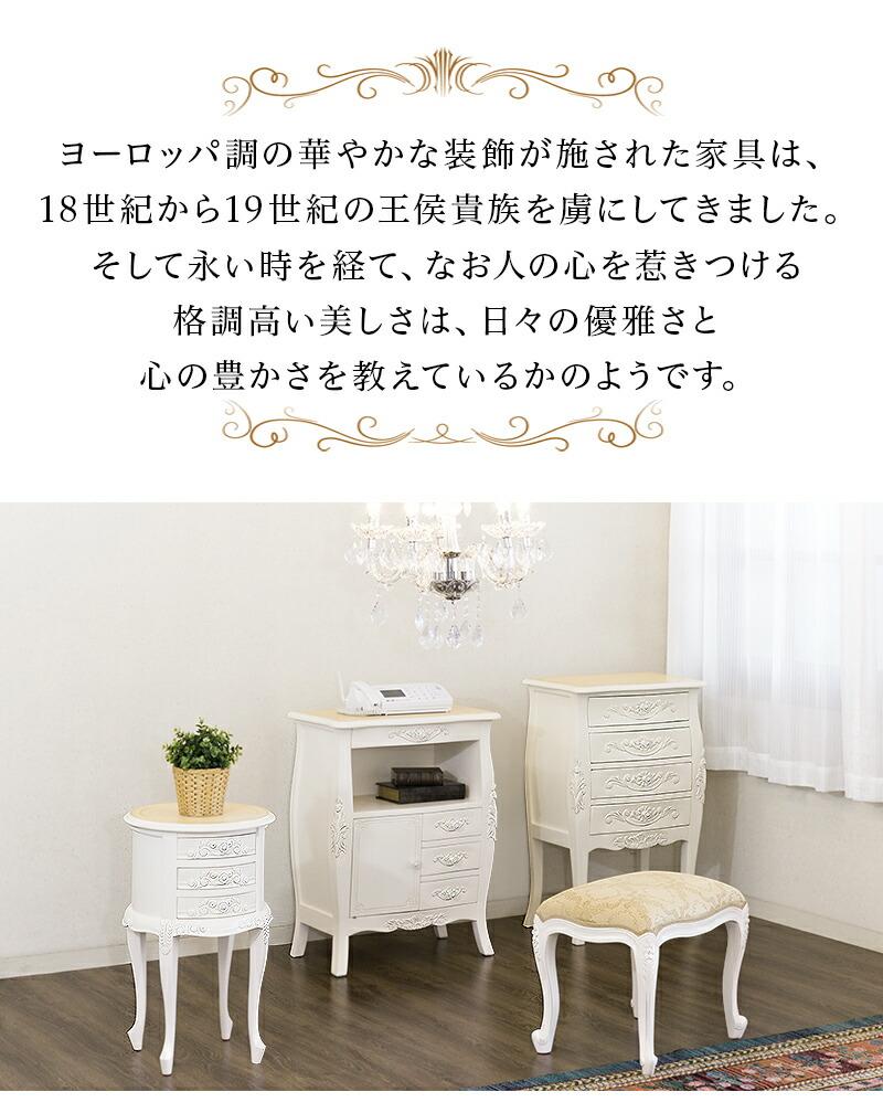 アンティーク風 ホワイト ファックス台 [ヨーロピアン 電話台 FAX台 インテリア収納]