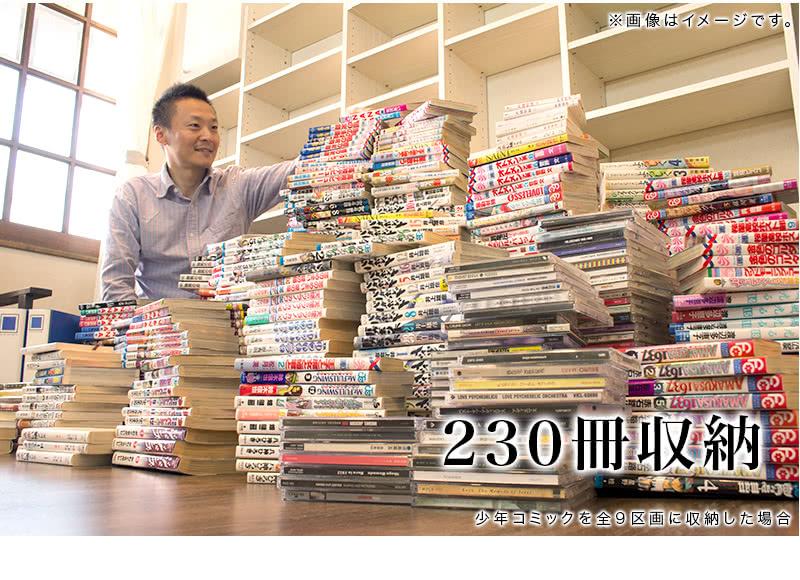 コミック460冊収納