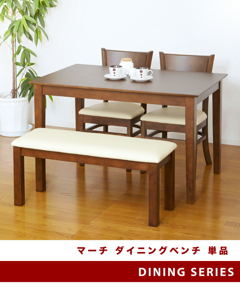 ダイニングベンチ 椅子 ナチュラルな木製ベンチ 商品説明