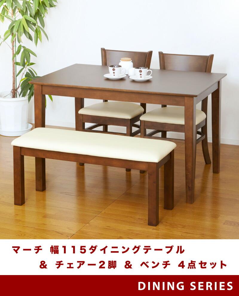 ダイニングセット 椅子 ナチュラルな木製家具 商品説明