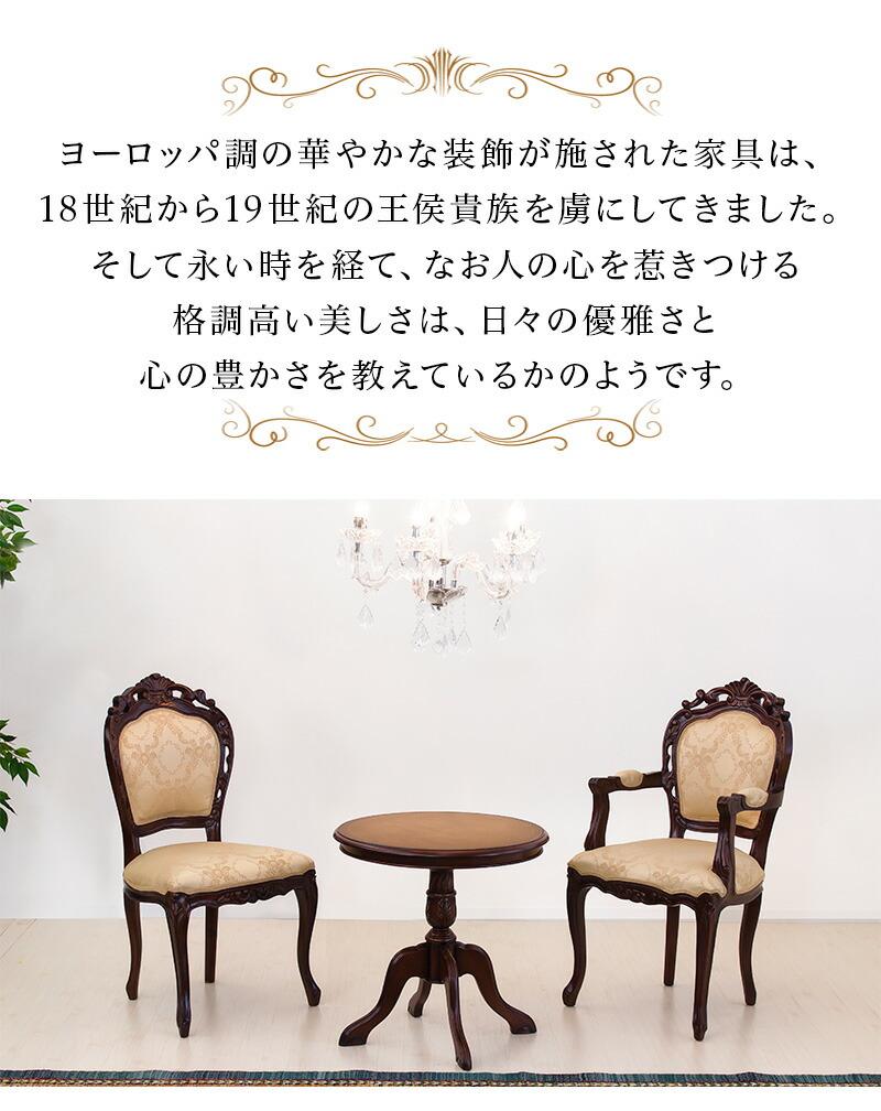 アンティーク風 テーブル [ヨーロッパ風 クラシック 木製 テーブル] 送料無料