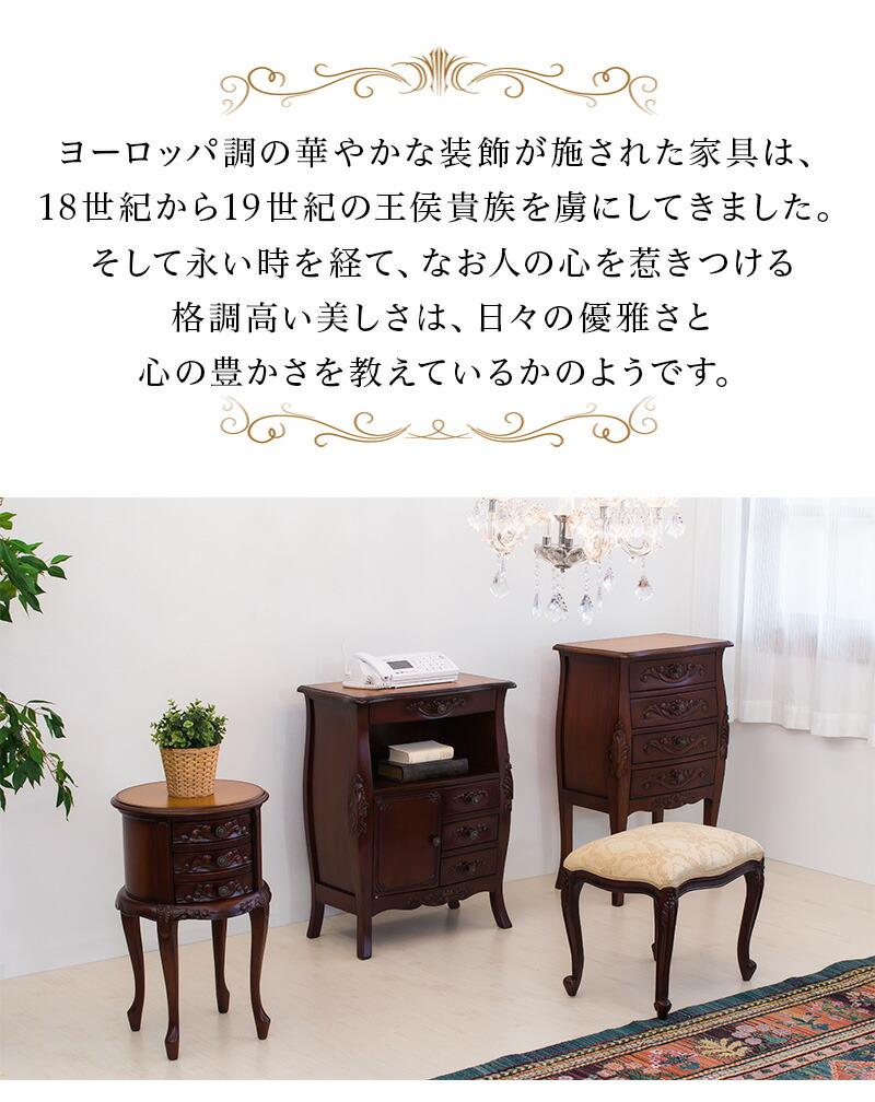 アンティーク風 ファックス台 [チェスト クラシックデザイン] 送料無料