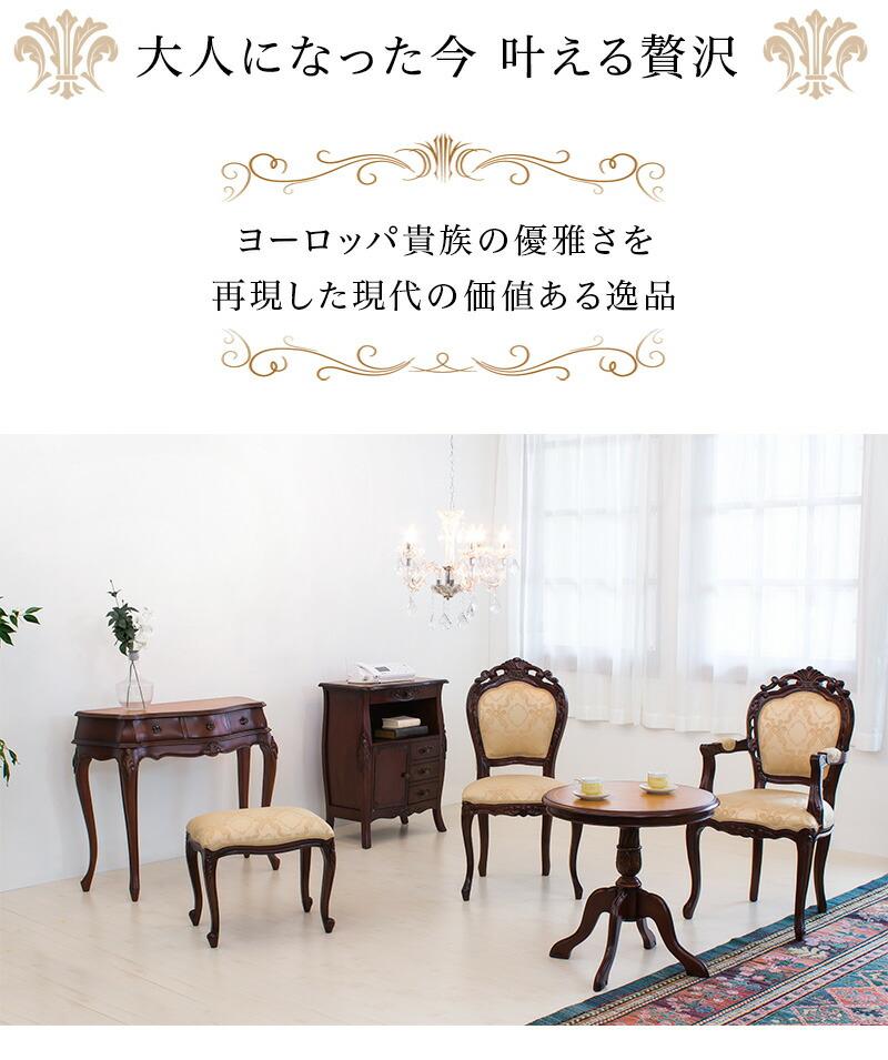 アンティーク風 コンソール [花台 テーブル クラシックデザイン] 送料無料