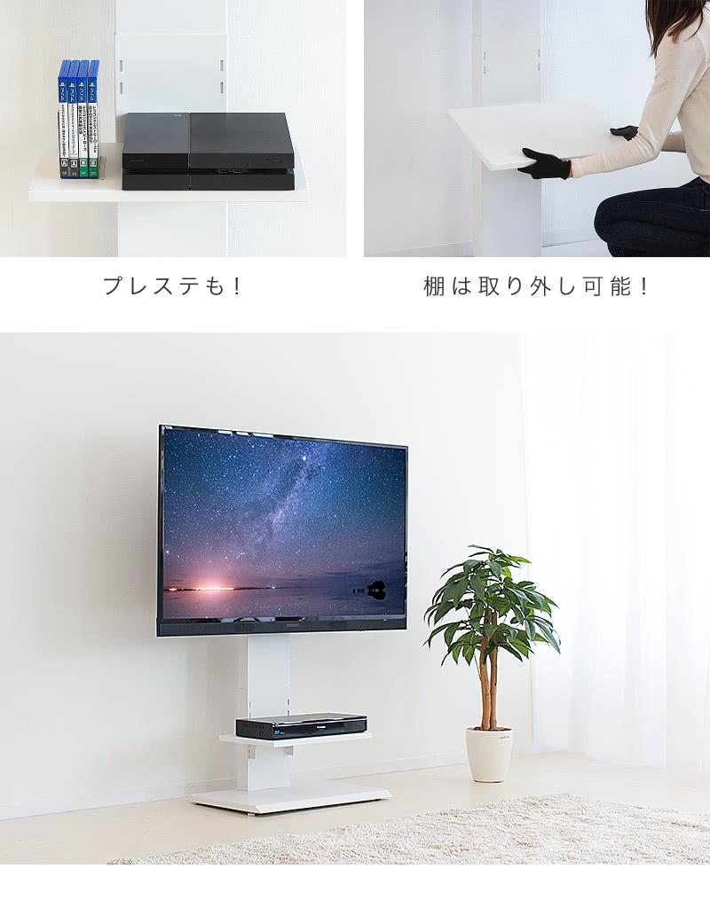自立式テレビ台