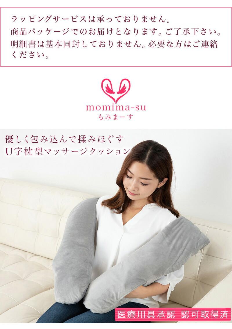 ∪字型の抱き枕型マッサージクッション