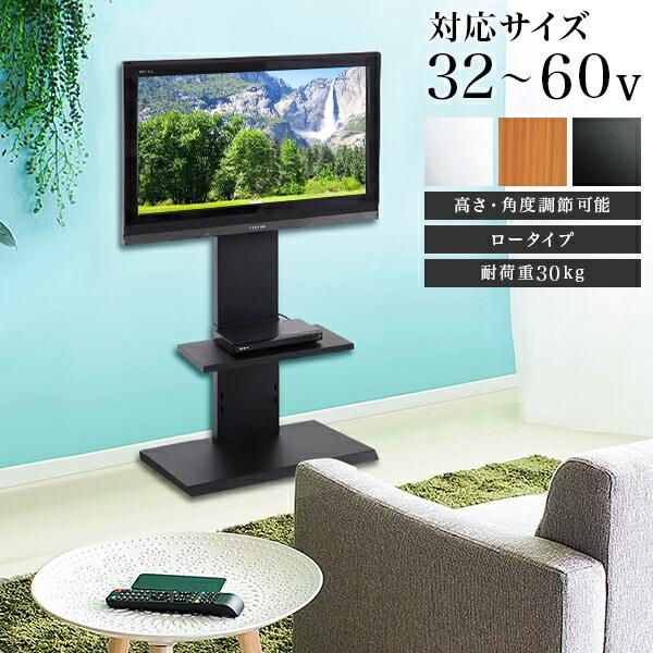 テレビスタンド 壁寄せ ロータイプ