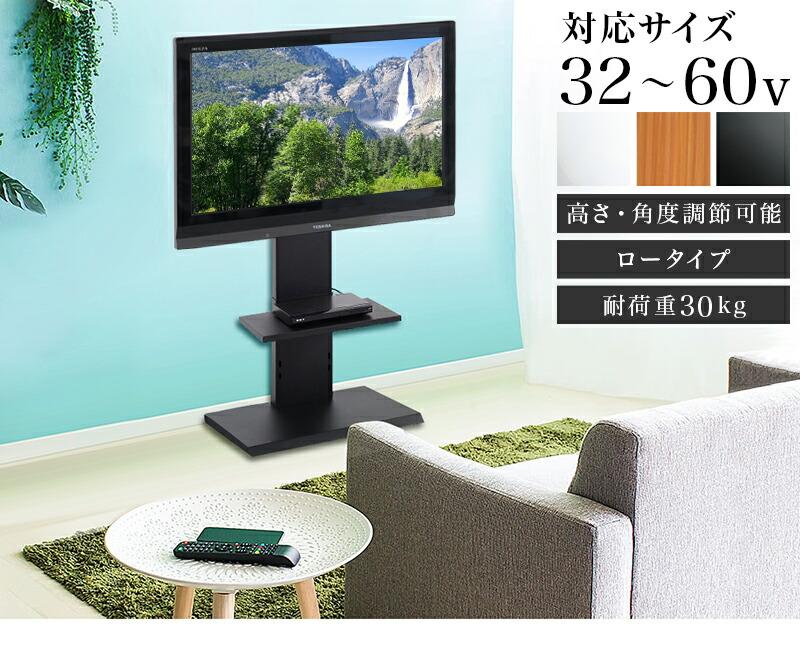 テレビスタンド 壁寄せ 60V対応