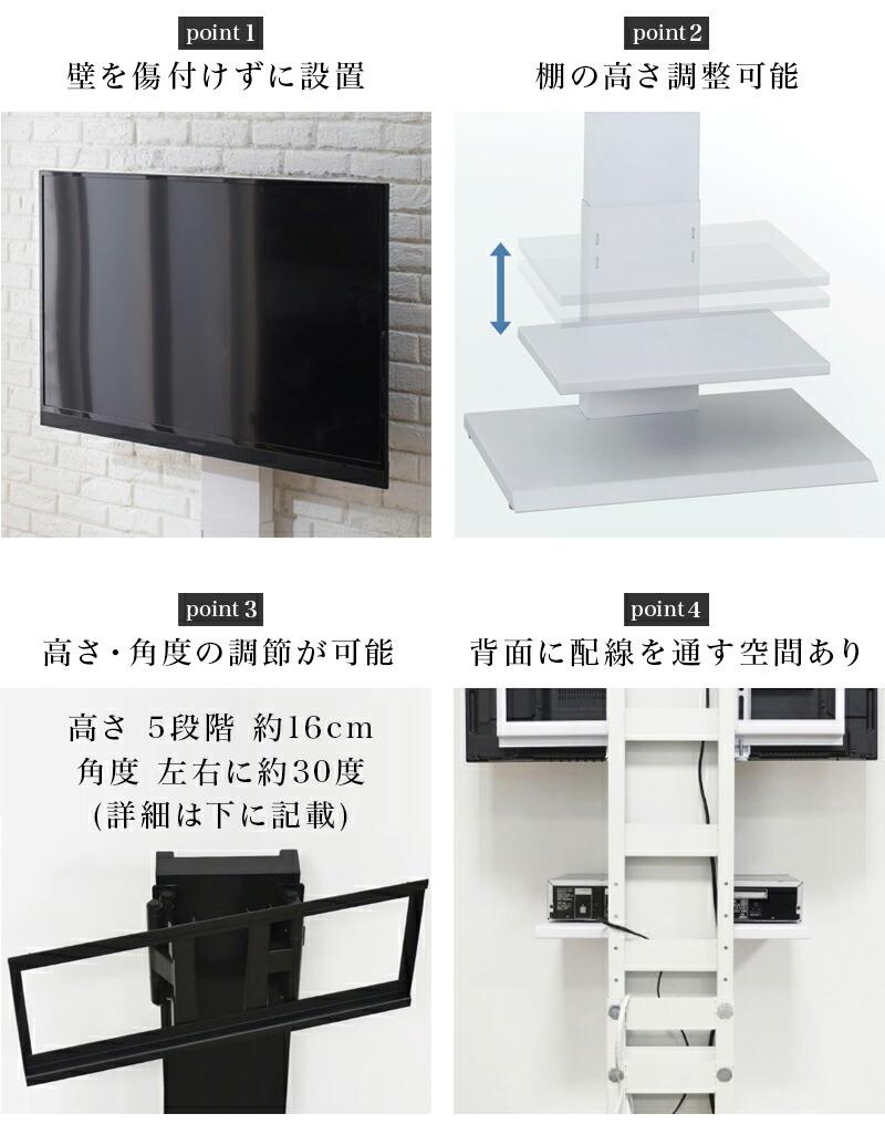 壁寄せテレビスタンド 高さ角度の調節可能