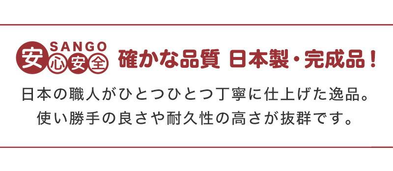 安心 日本製
