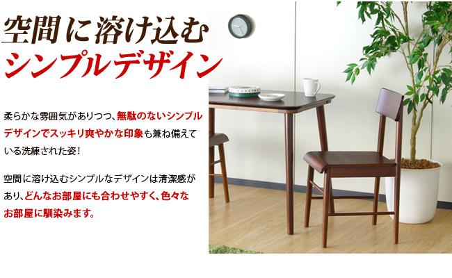 空間に溶け込むシンプルデザイン どんなテイストのお部屋にも合わせやすい