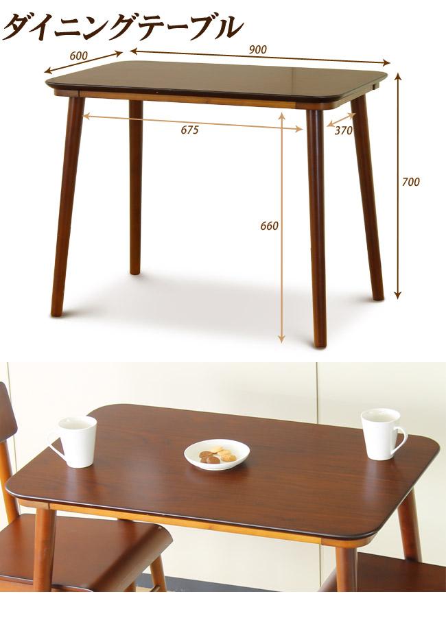 ダイニングテーブル詳細サイズ