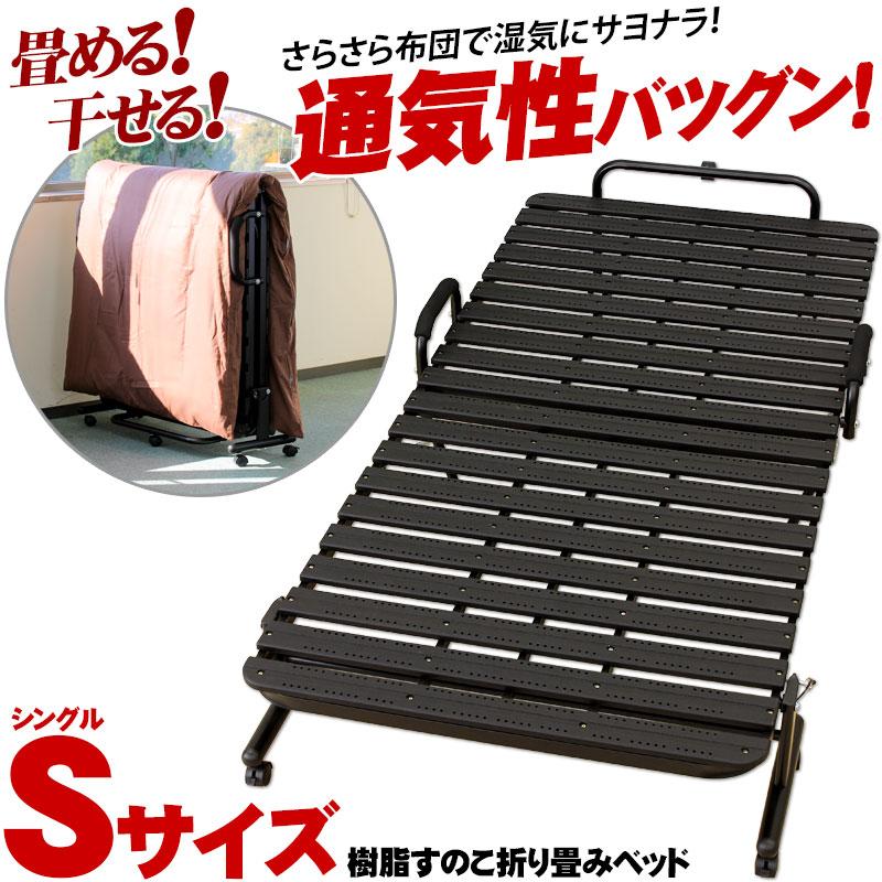 樹脂 すのこ 折り畳みベッド シングル 折りたたみ